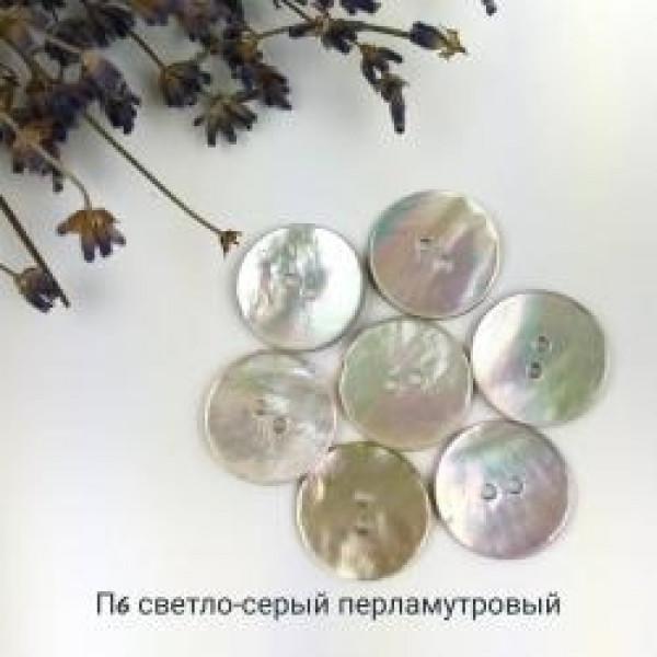 ПУГОВИЦЫ-РАКУШКА П6